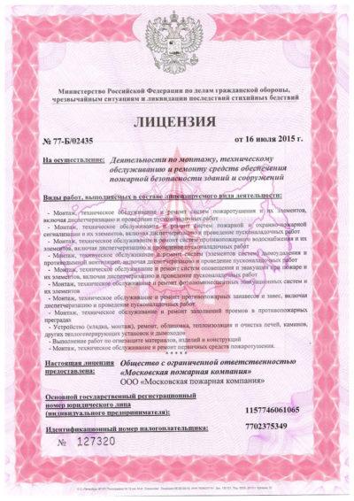 Московская Пожарная Компания - лицензия МЧС