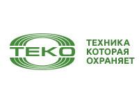 Компания ЗАО «Теко» работает в сфере производства и продажи современного охранно-пожарного оборудования и систем контроля доступа безопасности более 25 лет. За это время мы зарекомендовали себя как опытного и компетентного поставщика и партнёра для наших заказчиков по всей России. Кроме оборудования, мы можем предложить нашим постоянным клиентам сотрудничество на взаимовыгодных условиях, а также консультирование по проектированию и монтажу систем безопасности.